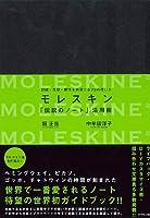 モレスキン 「伝説のノート」活用術~記録・発想・個性を刺激する75の使い方
