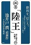 陸王 第一章試し読み (集英社文芸単行本)