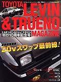 トヨタ・レビン&トレノマガジン Vol.21 (タツミムック)