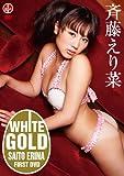 斉藤えり菜 WHITE GOLD[DVD]
