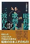 昭和の歌藝人 三波春夫 —戦争・抑留・貧困・五輪・万博