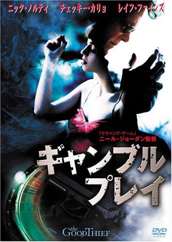ギャンブル・プレイ [DVD]