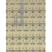 アレイスター・クロウリーの魔術日記 (アレイスター・クロウリー著作集別巻2)