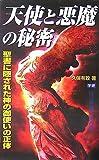 天使と悪魔の秘密—聖書に隠された神の御使いの正体 (ムー・スーパー・ミステリー・ブックス—レムナントARKシリーズ)(久保 有政)