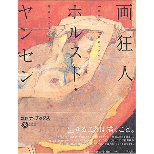 画狂人ホルスト・ヤンセン―北斎へのまなざし (コロナ・ブックス)