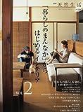 「暮らしのまんなか」からはじめるインテリア (VOL.2) (別冊天然生活―CHIKYU-MARU MOOK)