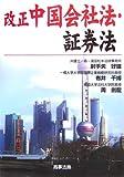 改正中国会社法・証券法