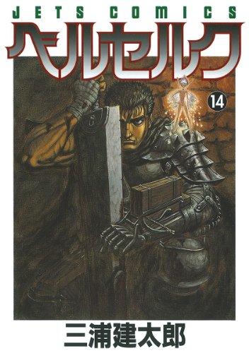 ベルセルク 14 (ジェッツコミックス)