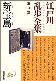 新宝島―江戸川乱歩全集〈第14巻〉 (光文社文庫)