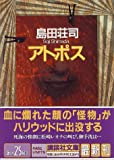 アトポス (講談社文庫)