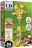 筆まめVer.19 アップグレード・乗り換え専用CD-ROM