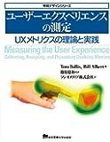 ユーザーエクスペリエンスの測定 (情報デザインシリーズ)