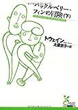 ハックルベリー・フィンの冒険(下) (光文社古典新訳文庫)