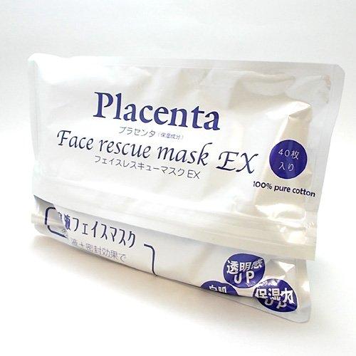 プラセンタ フェイスレスキュー マスク EX 40枚入り