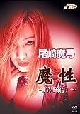 尾崎魔弓 魔性 ~JWP編 vol.1~[DVD]