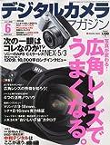 デジタルカメラマガジン 2010年 06月号 [雑誌]