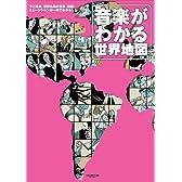 音楽がわかる世界地図 今と過去、世界各地の音楽・楽器・ミュージシャンが一冊でわかる