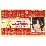 AKB48免許証 選抜総選挙 【指原莉乃】