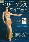 90分DVD付き ベリーダンスダイエット―超親切レッスンで初めてでもOK! (主婦の友ベストBOOKS)