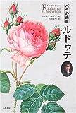 バラの画家ルドゥテ