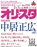 オリ☆スタ 2014年 2/17号