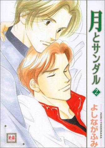 月とサンダル 2 (2) (花音コミックス)