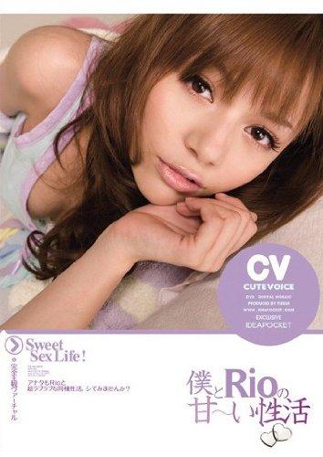 僕とRioの甘~い性活 Rio アイデアポケット [DVD]