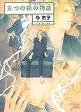五つの箱の物語 (ソノラマコミック文庫 い 65-3)