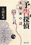 予告探偵 / 太田 忠司 のシリーズ情報を見る