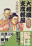 大相撲支度部屋―床山の見た横綱たち (新潮文庫)