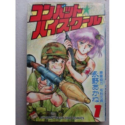 コンバット☆ハイスクール 1 (少年マガジンコミックス)