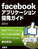 facebookアプリケーション開発ガイド (アスキー書籍)
