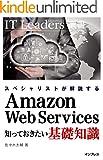 スペシャリストが解説する Amazon Web Services 知っておきたい基礎知識 IT Leaders選書 ランキングお取り寄せ