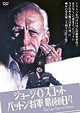 ジョージ・C・スコット/パットン将軍最後の日々[DVD]