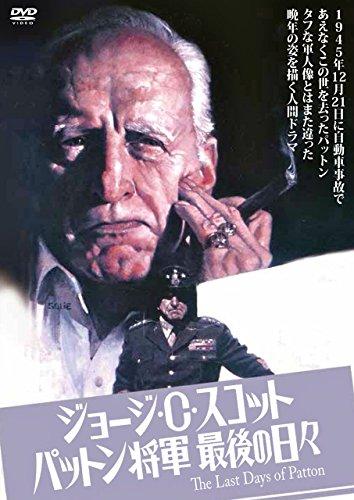 ジョージ・C・スコット/パットン将軍最後の日々 [DVD]