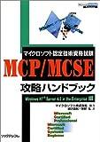 マイクロソフト認定技術資格試験 MCP/MCSE攻略ハンドブック―Windows NT Server 4.0 in the Enterprise編
