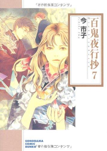 百鬼夜行抄 7 (ソノラマコミック文庫 い 65-11)