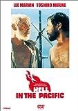 太平洋の地獄 DVD