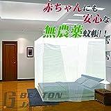 蚊帳 かや(ファミリーサイズ 超大型タイプ) 吊り下げ 虫除け対策 モスキートネット 展開サイズ:W200xD180xH200cm
