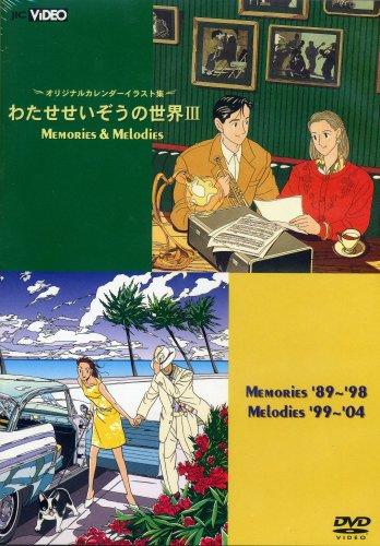 わたせせいぞうの世界III (MEMORIES & MELODIES) (2枚組) (オリジナルカレンダーイラスト集) [DVD]