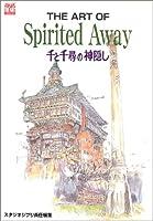 The art of spirited away―千と千尋の神隠し (Ghibli the art series)