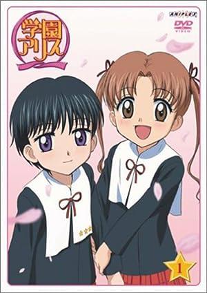 学園アリス DVD-BOX