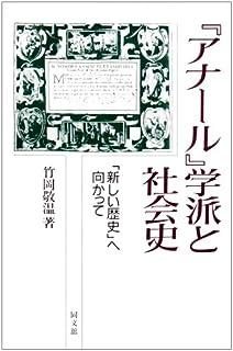 「アナール」学派と社会史―「新しい歴史」へ向かって