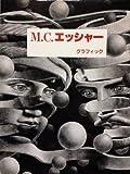 M.C.エッシャー グラフィック  M.C.エッシャーによる序文と解説
