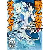 ソード・ワールド2.0リプレイ with BRAVE(2)  戦乙女のオデッセイ (富士見ドラゴンブック)