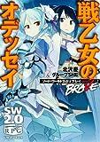 ソード・ワールド2.0リプレイ with BRAVE(2)  戦乙女のオデッセイ (富士見ドラゴンブック)(北沢 慶/グループSNE)
