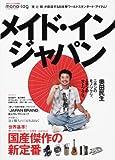 別冊カドカワ特別編集 mono-log メイド・イン・ジャパン  カドカワムック (カドカワムック 281)