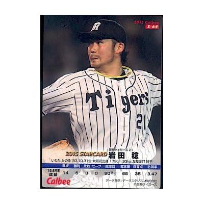 カルビー 2015プロ野球チップス第3弾 スターカード金箔サインパラレル S-64 岩田稔(阪神)