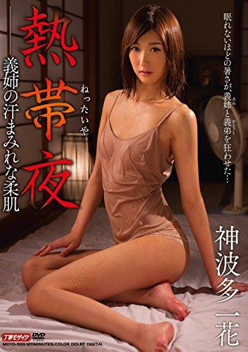 熱帯夜 神波多一花 溜池ゴロー [DVD]