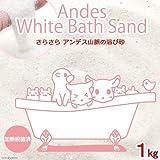 Amazon.co.jpさらさら アンデス山脈の浴び砂 1kg 小動物用浴び砂 砂浴び